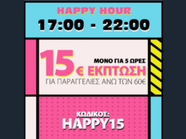 Happy (5) Hours – Buldoza / 15€ Έκπτωση