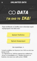 Cosmote – What's Up Unlimited Data ΣΚΔ 0.90€