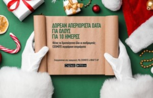 What's Up + Cosmote Απεριόριστα Data για 10 ημέρες