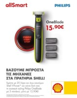 Phillips One Blade | Πρατήρια Shell |