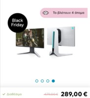 Dell Monitor 24.5″ Alienware AW2521HFL (289 Ευρώ)