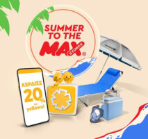 [Max Stores + Πειραιώς] 20% σε yellows